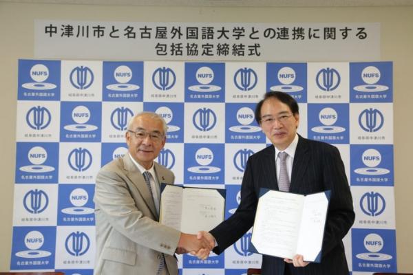 中津川市との連携協定締結!|名古屋外国語大学 | 世界共生学部 | 地域創生科目