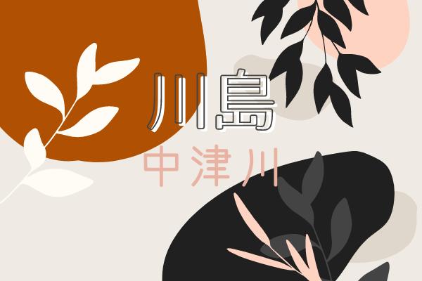 【中津川】川島① はじめに|名古屋外国語大学 | 世界共生学部 | 地域創生科目