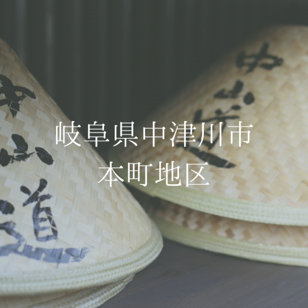 中津川(本町)プログラム|名古屋外国語大学 | 世界共生学部 | 地域創生科目