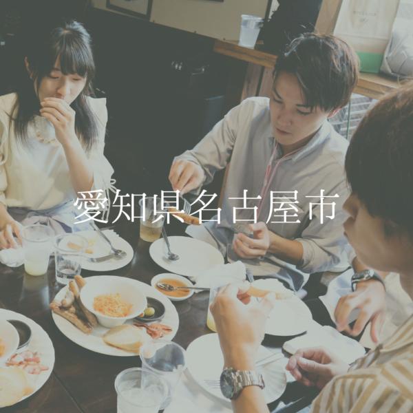 名古屋プログラム|名古屋外国語大学 | 世界共生学部 | 地域創生科目