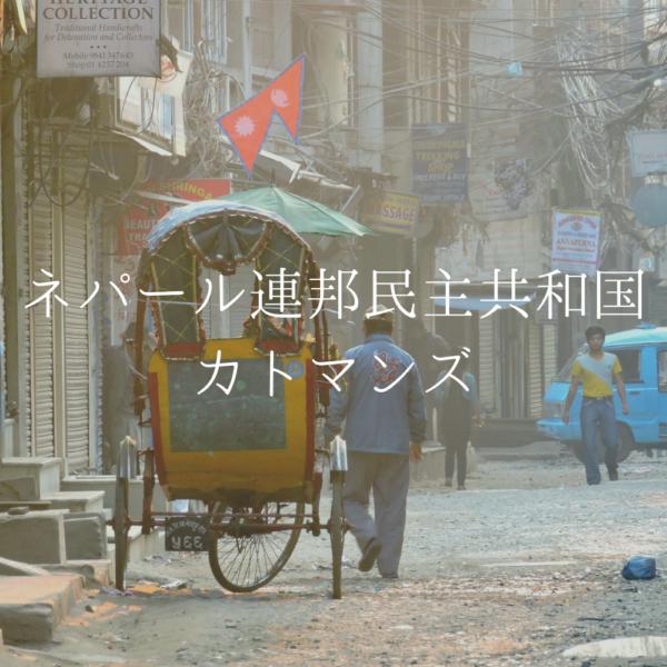 ネパールプログラム|名古屋外国語大学 | 世界共生学部 | 地域創生科目