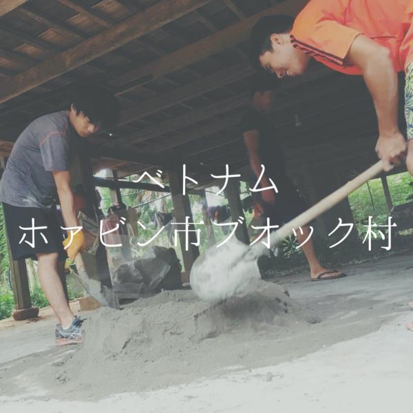 ベトナムプログラム|名古屋外国語大学 | 世界共生学部 | 地域創生科目