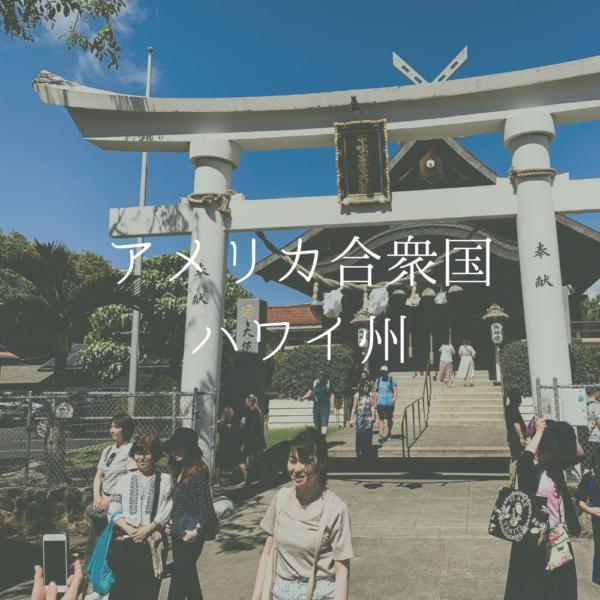 ハワイプログラム|名古屋外国語大学 | 世界共生学部 | 地域創生科目