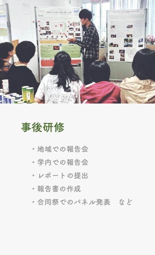 名古屋外国語大学 | 世界共生学部 | 地域創生科目