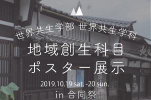 ポスター展示@合同祭|名古屋外国語大学 | 世界共生学部 | 地域創生科目