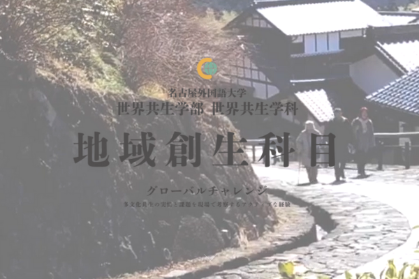 ホームページ開設しました!|名古屋外国語大学 | 世界共生学部 | 地域創生科目