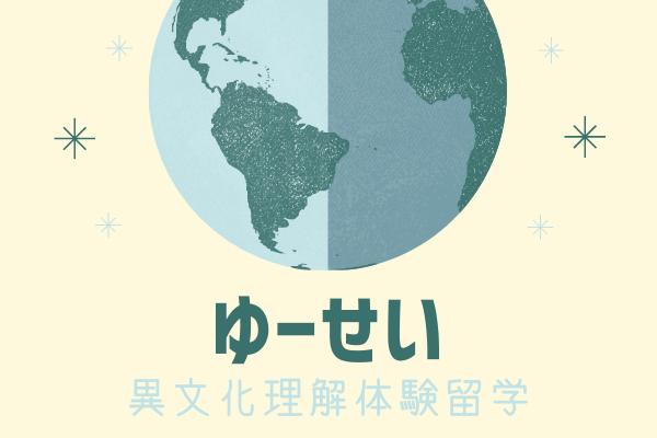 【異文化理解体験留学:Jump in 週末留学】ゆーせい③ 卒業ぷれぜん|名古屋外国語大学 | 世界共生学部 | 地域創生科目