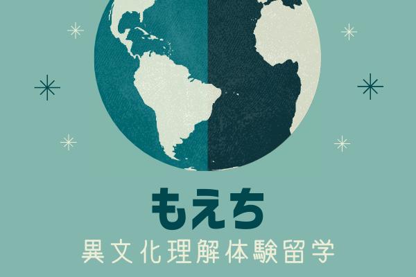 【異文化理解体験留学:Jump in 週末留学】もえち⑥ 卒業ぷれぜん|名古屋外国語大学 | 世界共生学部 | 地域創生科目