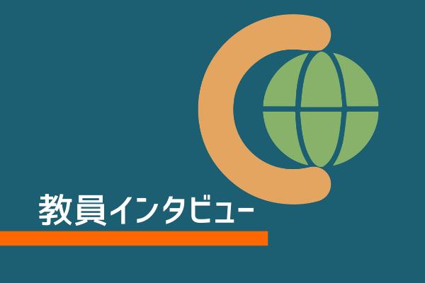 【教員インタビュー】④ ハワイプログラム(吉富先生)|名古屋外国語大学 | 世界共生学部 | 地域創生科目