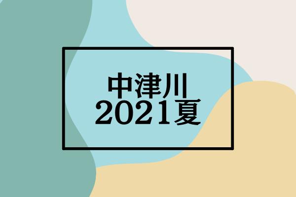 【中津川】② 名古屋外国語大学   世界共生学部   地域創生科目